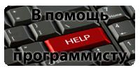 Помощь программисту