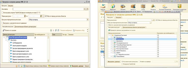 Выгрузка и загрузка данных XML